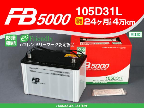 【廃バッテリー無料回収】古河バッテリー 国産車用バッテリーFB5000 105D31L