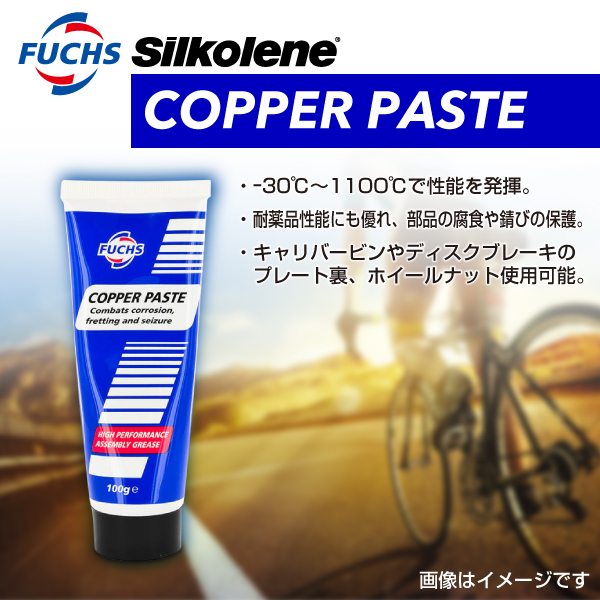 FUCHS 自転車用 潤滑剤 FUCHS COPPER ペースト sil242921