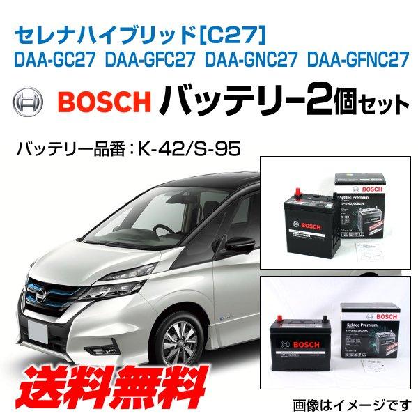 セレナ 値引き ハイブリッド C27 DAA-GC27 DAA-GFC27 DAA-GNC27 DAA-GFNC27 HTP-K-42 バッテリーセットハイテックプレミアム ボッシュ HTP-S-95 人気の製品 130D26L 60B19L