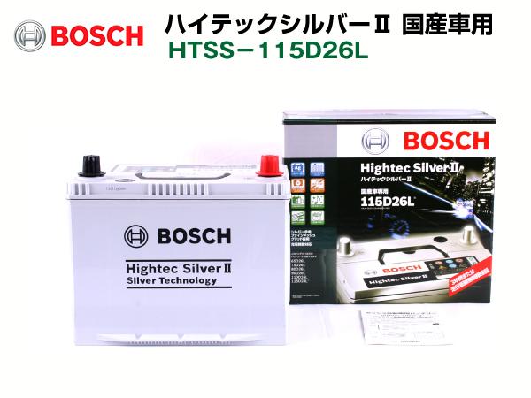 BOSCH ボッシュハイテックシルバーバッテリーII HTSS-115D26L