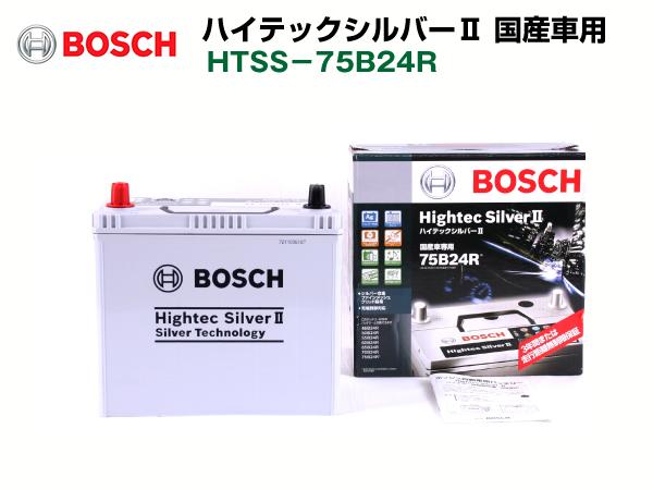 BOSCH ボッシュハイテックシルバーバッテリーII HTSS-75B24R