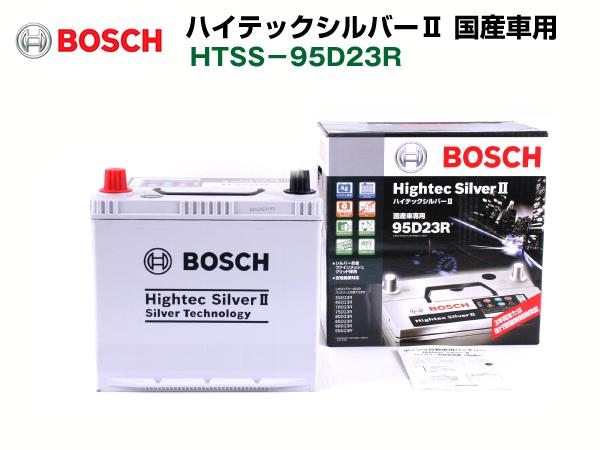 BOSCH ボッシュハイテックシルバーバッテリーII HTSS-95D23R【90D23R 100D23R 互換】