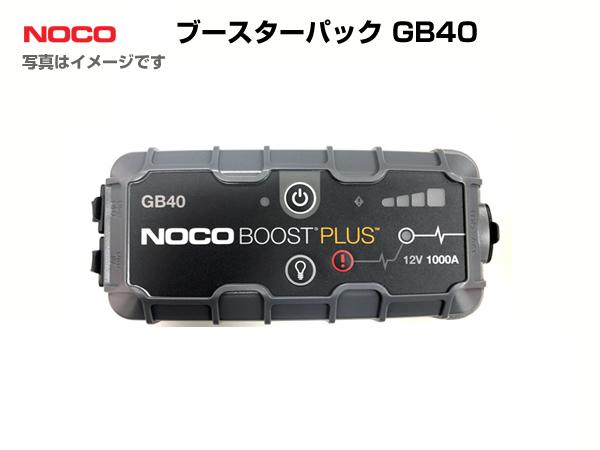 NOCO ブースターパック ジャンプスターター GB40 6000ccまで対応【送料無料】【正規品】