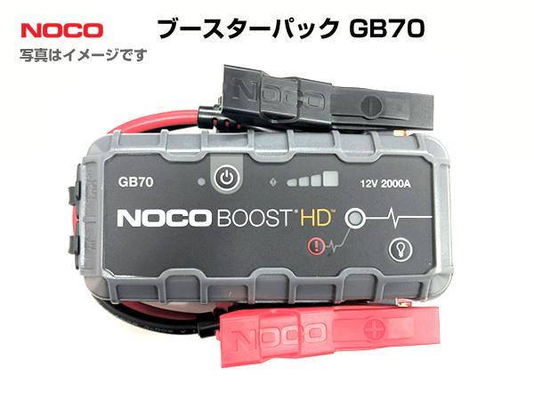 NOCO ブースターパック 日本最大級の品揃え ジャンプスターター 8000ccまで対応 セール 特集 正規品 GB70