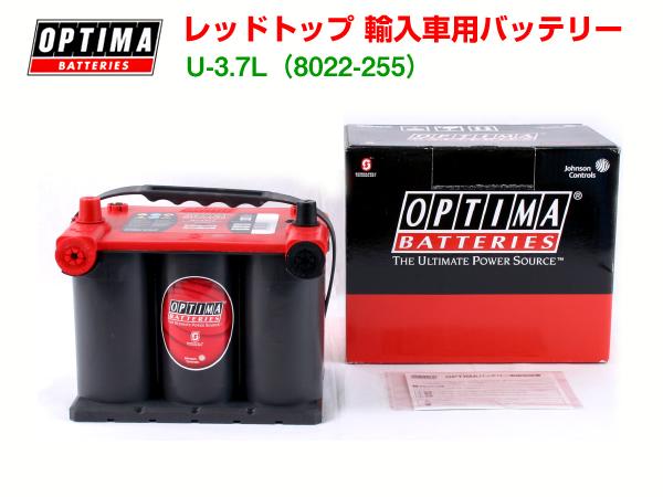 オプティマ輸入車用バッテリー44Ah U-3.7L レッドトップOPTIMA 8022-255