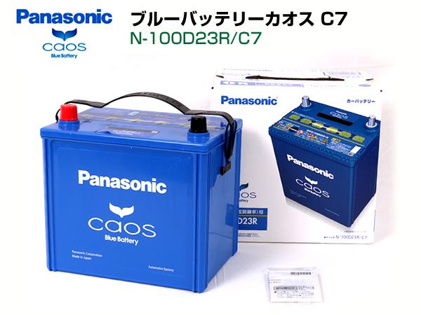 【送料無料】カオス 100D23R/C7 ブルーバッテリーPanasonic CAOS