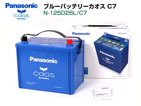 【送料無料】カオス 125D26L/C7 ブルーバッテリーPanasonic CAOS