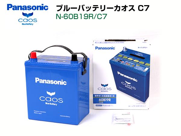 【送料無料】カオス 60B19R/C7 ブルーバッテリーPanasonic CAOS