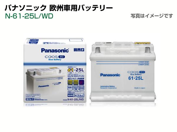 カオス 欧州車用バッテリー N-61-25L/WDPanasonic CAOS