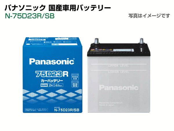 国産車用バッテリー N-75D23R/SBPanasonic