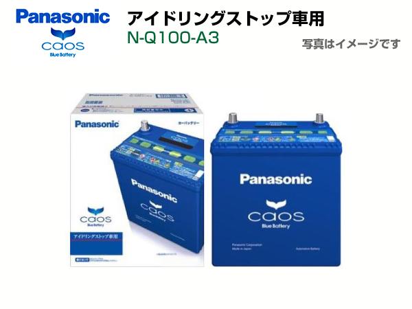 カオス アイドリングストップ N-Q100-A3 Panasonic CAOS