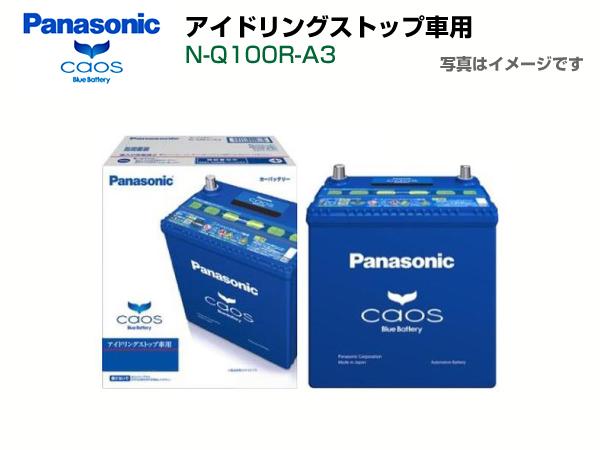 カオス アイドリングストップ N-Q100R-A3 Panasonic CAOS