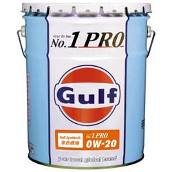 Gulf ナンバーワンプロ 0W20 20L G0W-20