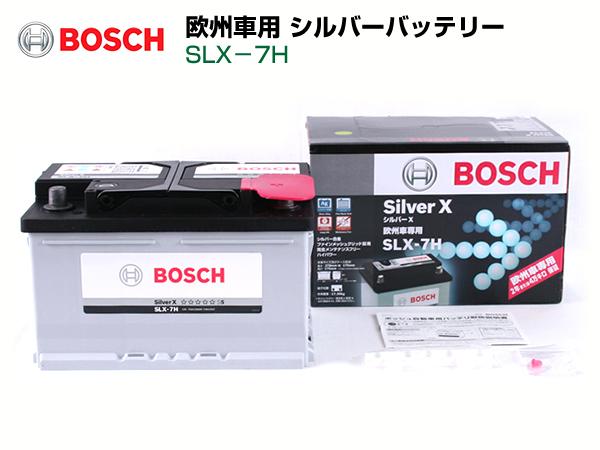 BOSCH ボッシュ 欧州車用シルバーバッテリー(75Ah) SLX-7H