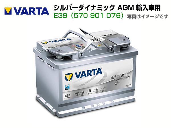VARTA バルタ Silver Dynamic(63A) 563-401-061 D39