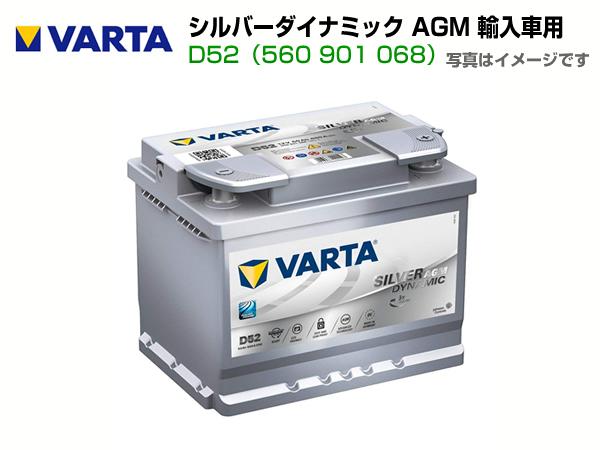 VARTA バルタSILVER DYNAMIC AGM(60A)560-901-068 D52【送料無料】