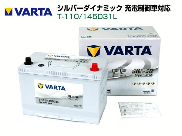 セールSALE%OFF VARTA 日本 国産車用 シルバーダイナミックT-110 145D31L