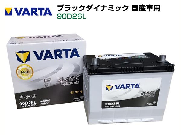 VARTA 国産車用 ブラックダイナミック90D26L