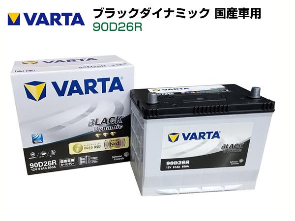格安新品  VARTA 国産車用 ブラックダイナミック 90D26R ニッサン 180SX S13 1991年1月〜1999年1月 高品質, ツクイグン 99e9f063