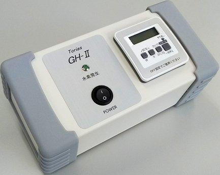 水素温浴ユニット GH-2 (家庭用) 発生水素量約5ppm!業界最高スペック!ご自宅で簡単水素風呂を実現!
