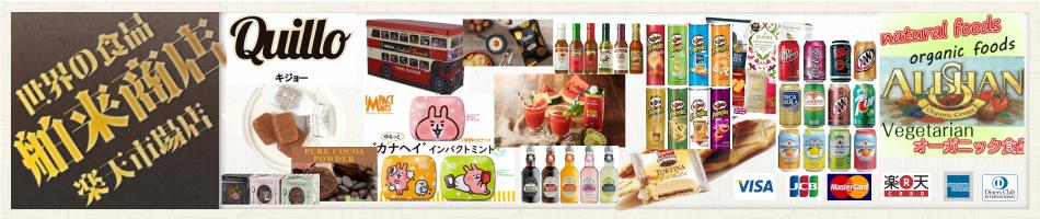 世界の食品 舶来商店 楽天市場店:世界中のおいしいお菓子・食品を集めました。ぜひご利用ください。