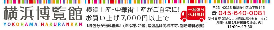 横浜博覧館:中華街の点心や、横浜ならではのスイーツ、ご当地雑貨をご自宅にお届け!