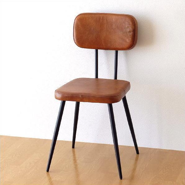 ダイニングチェア 本革 レザー 革 革製 アイアン 鉄脚 デスクチェア レトロ アンティーク スタイリッシュ 背もたれ おしゃれ かっこいい クラシック 一人掛け 一人用 椅子 チェア レザーシンプルチェアー
