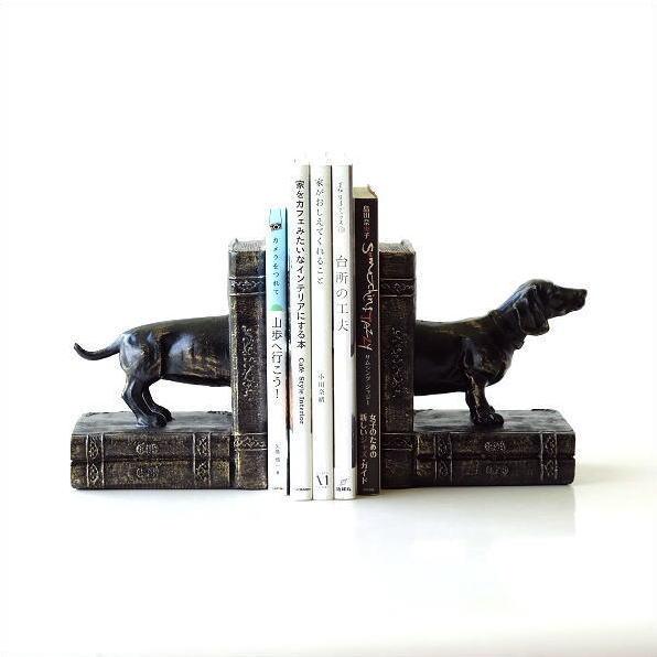 ブックエンド おしゃれ アンティーク レトロ 犬 イヌ 動物 本立て ブックスタンド クラシック かわいい 雑貨 置物 オブジェ インテリア アニマル ブックエンド ダックスフント