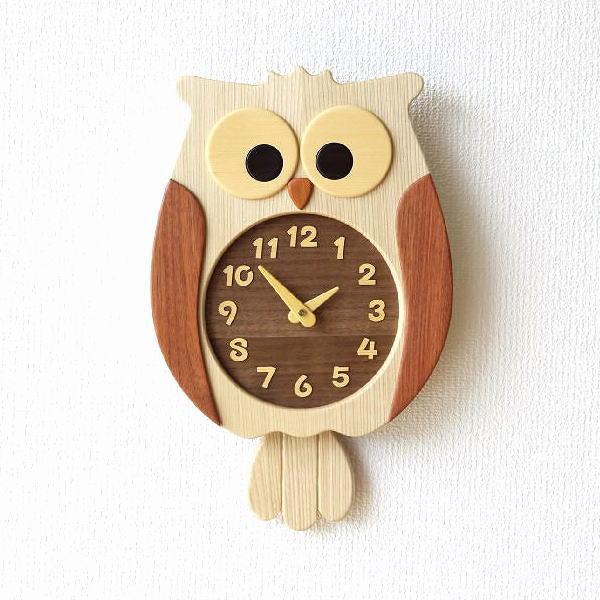 ウッドふくろう掛け時計 ふくろう 振り子 おしゃれ 木製 無垢材 木 ウッド ウォールクロック デザイン かわいい 掛時計 インテリア 子供部屋 フクロウ モデル着用 注目アイテム 見やすい 掛け時計 ナチュラル 壁掛時計 可愛い 人気ブランド多数対象 壁掛け時計