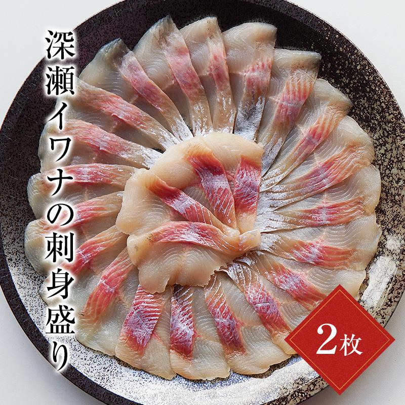 渓流の王者イワナの刺身は淡白で上品な味!こちらは2枚セットです!盛り付け済みなので解凍するだけでお召し上がり頂けます。 【産地直送】岩魚 イワナ お刺身 200g(約3人前)2枚セット 加賀白山 淡水養魚場「白山堂」【岩魚刺身/盛り合わせ/いわな/川魚/養殖/冷凍/調理・盛り付け済み/包装】【のし(熨斗)対応可】【贈り物・ギフト・お取り寄せ】