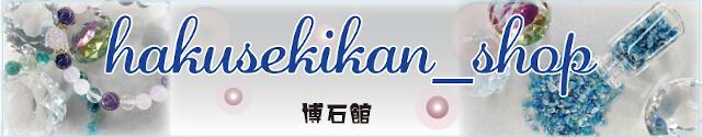 博石館 楽天市場店:岐阜県中津川市の天然鉱泉水です。まろやかな口当たりをぜひご賞味下さい!