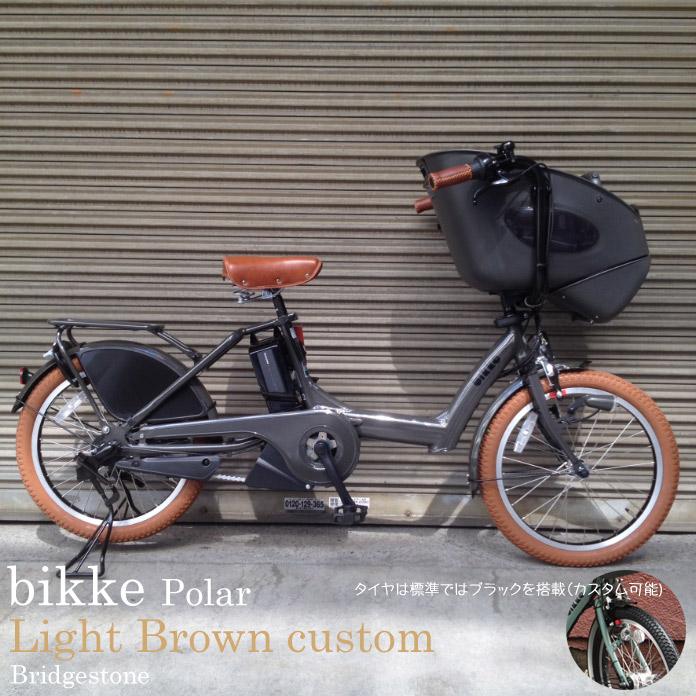 パーツにライトブラウンを採用したモデル 関東 近畿は地方で送料異なる 限定特価 注文後修正 ライトブラウンカスタム 人気商品 BIKKE POLAR BP0C40 C400 ブリヂストン子供乗せ電動自転車BR0C49 送料プランA ビッケポーラー