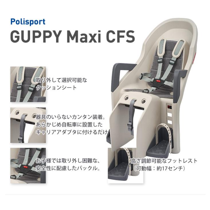 【最大1200円オフクーポン配布中(8/7 10時)】うしろ子供のせPOLISPORT(ポリスポート)Guppy MAXI CFS(グッピーマキシCFS)リアキャリア固定タイプ