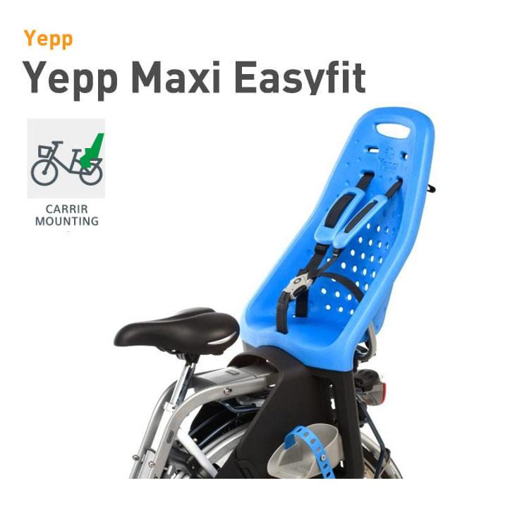 【最大5000円オフクーポン+P最大28倍(11/6 0時まで)】うしろ子供のせYepp(イエップ)MAXI EASYFIT Set(マキシイージーフィットセット)リアキャリア固定タイプ