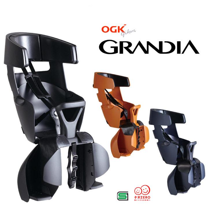 【ブリヂストンBIKKEシリーズにも取り付け可能】GRANDIA グランディア RBC-017DXOGKオージーケー技研後ろ子供乗せ・リアチャイルドシート