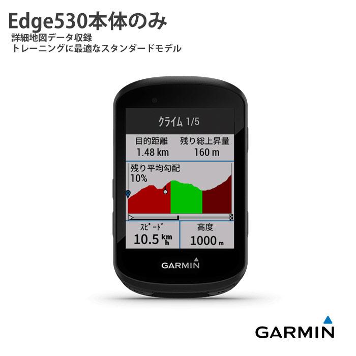 【キャッシュレス還元5%対象】【本体のみ】EDGE530【新モデル/トレーニングに最適なスタンダードGPS】GARMIN(ガーミン)スピードメーター・サイクルコンピュータ【日本正規代理店品】