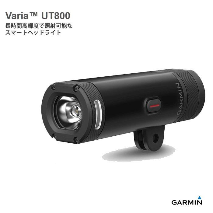 VARIA UT800【長時間高輝度で照射可能なスマートヘッドライト】GARMIN(ガーミン)USB充電ヘッドライト【日本正規代理店品】