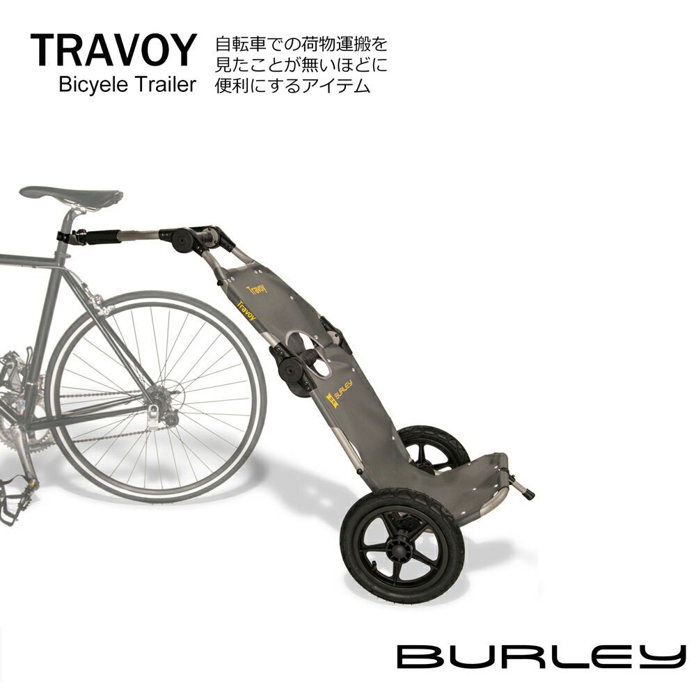 【最大4000円クーポン+P最大24倍(4/16 2時まで)】【驚くほど楽に荷物を運べるトレーラー】TRAVOY(トラボーイ)BURLEY(バーレイ)自転車用荷物トレーラー