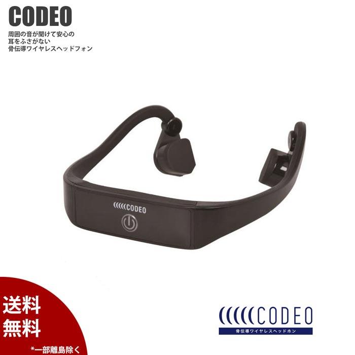 【最大4000円クーポン+P最大24倍(4/16 2時まで)】【周囲の音が聞けて安心/耳をふさがない骨伝導ワイヤレスヘッドフォン】CODEO(コデオ)Bluetooth骨伝導ヘッドフォンNCD日本コンピュータ・ダイナミクス