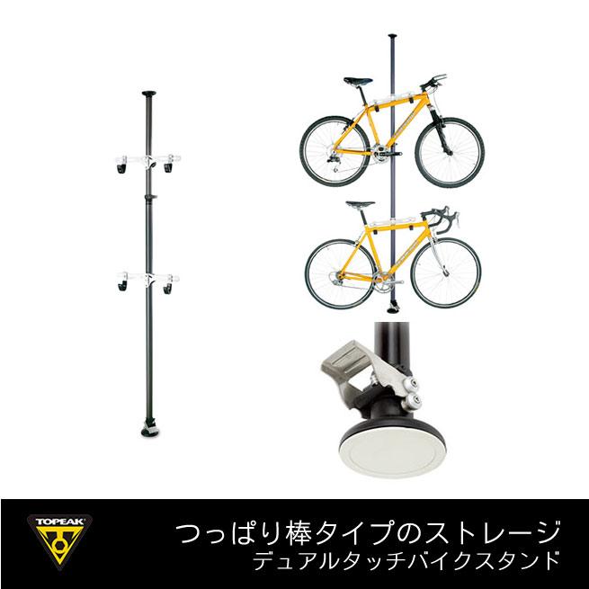 【最大1200円オフクーポン(7/6 10時まで)】【突っ張り棒タイプののストレージスタンド】DUAL TOUCH Bike Stand(デュアルタッチバイクスタンド) TOPEAK(トピーク)