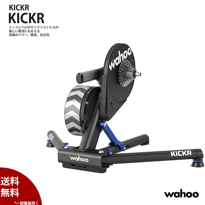 【P最大18倍(11/19 10時まで/エントリ含)】KICKR(キッカー)WAHOO(ワフー)インタラクティブトレーナー・スマートトレーナー