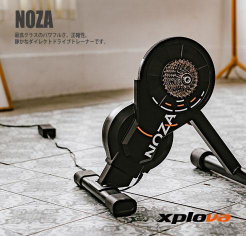 【最大1200円クーポン(4/8 10時まで)】NOZA(ノザ)Xplova(エキスプローヴァ)インタラクティブトレーナー・スマートトレーナー