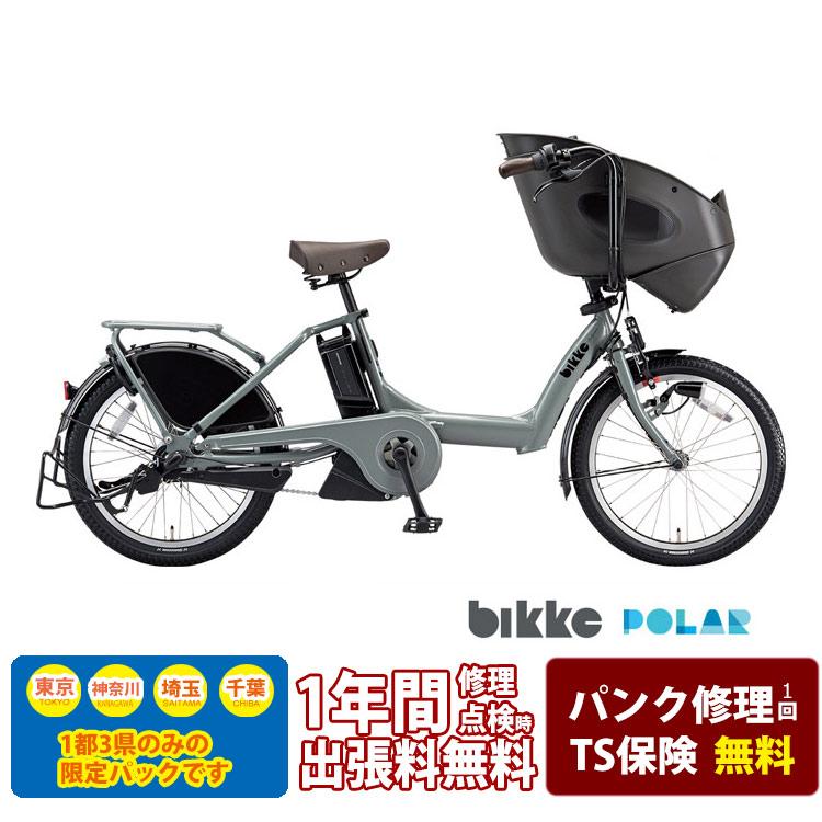 【1都3県送料2700円より(注文後修正)】【電動アシスト安心パック(1都3県限定販売・送料無料)】BIKKE POLAR(ビッケポーラー)BR0C49(C400)ブリヂストン20インチ子供乗せ電動自転車