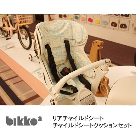 【最大1200円クーポン(4/8 10時まで)】bikke MOB b(ビッケMOB b)専用チャイルドシート&クッションセットRCS-BIK4 & BIK-K.A