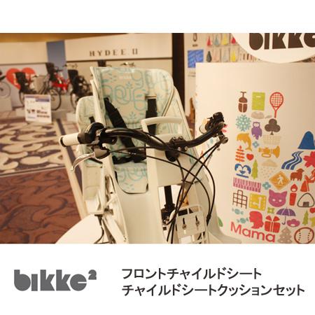 【最大4000円クーポン+P最大24倍(4/16 2時まで)】bikkeMOB(ビッケモブ)専用フロントチャイルドシート&クッションセットFCS-BIK3 & FBIK-K