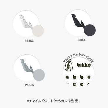 【最大1200円クーポン(4/8 10時まで)】【2015モデル】bikke2(ビッケ2)専用フロントチャイルドシート(クッション別売)FCS-BIK2