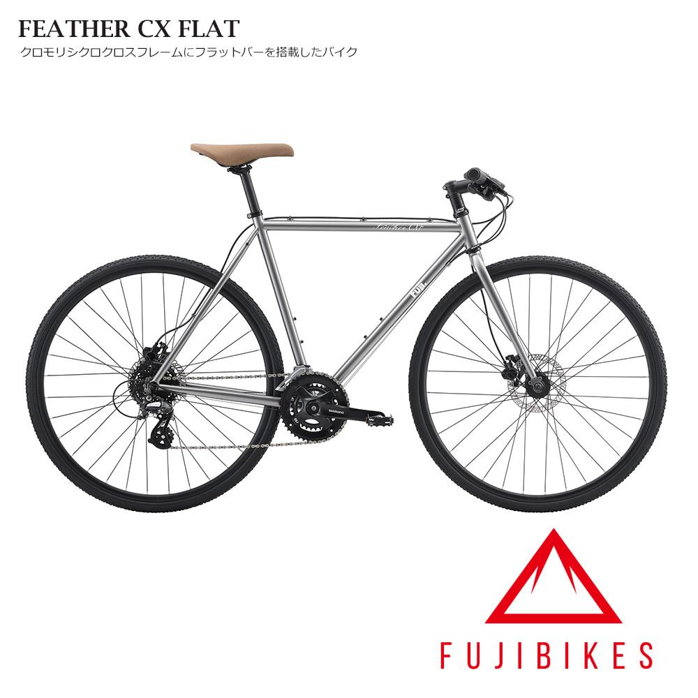 【1都3県送料2700円より(注文後修正)】FUJI(フジ)FEATHER CX FLAT(フェザーCXフラット)シクロクロス【送料プランC】 【完全組立】