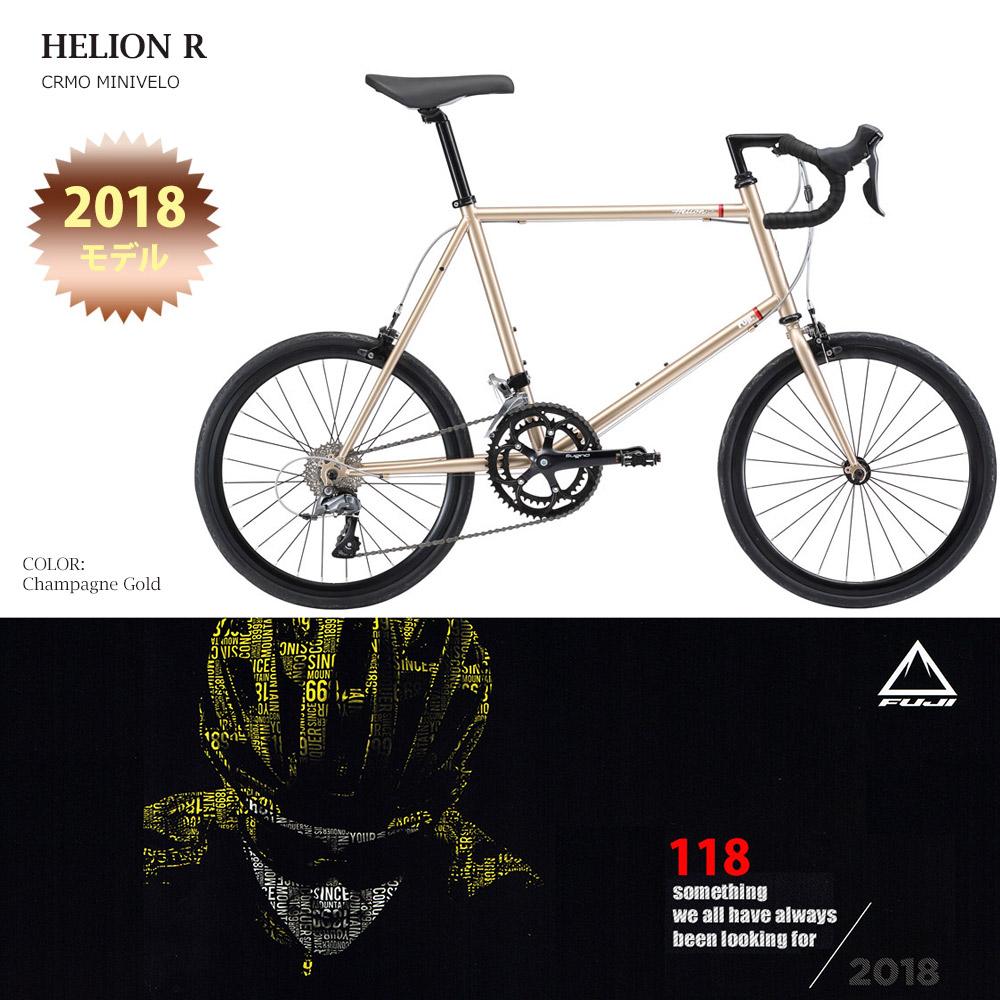 【FUJIセール特価!】2018モデル Fuji(フジ)HELION R(ヘリオンR)小径自転車・スモールバイク【送料プランB】 【完全組立】【店頭受取対応商品】