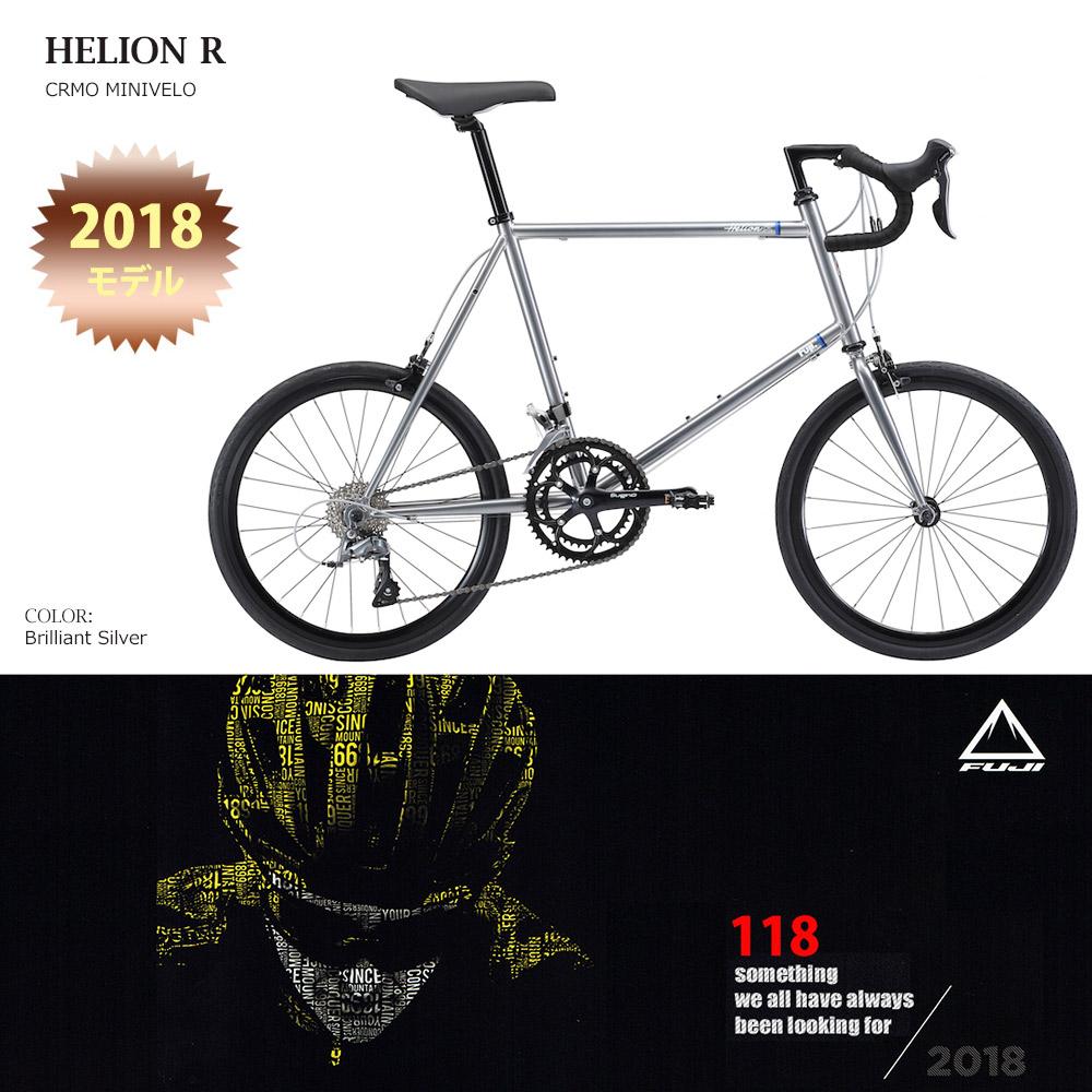 2016 model-Fuji (Fuji) HELION (Helion R) bicycles, small bike