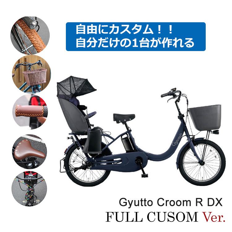 【身長に合わせて組立/段ボール処理の心配なく、すぐに乗れる自転車をご自宅にお届け。】 【タイヤ・カゴ・グリップ・サドル・ワイヤーをカスタマイズ】【フルカスタムチョイス】Gyutto CROOM R DX(ギュットクルームR DX)BE-ELRD03【ラクイック搭載】パナソニック子供乗せ電動自転車【送料プランA】 【店頭受取対応商品】